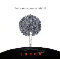 реверрсивная хроника (2004)
